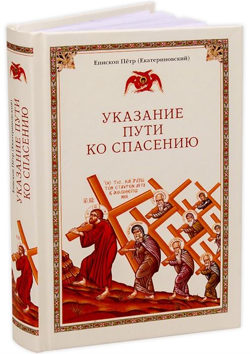 Епископ Петр (Екатериновский) Указание пути ко спасению