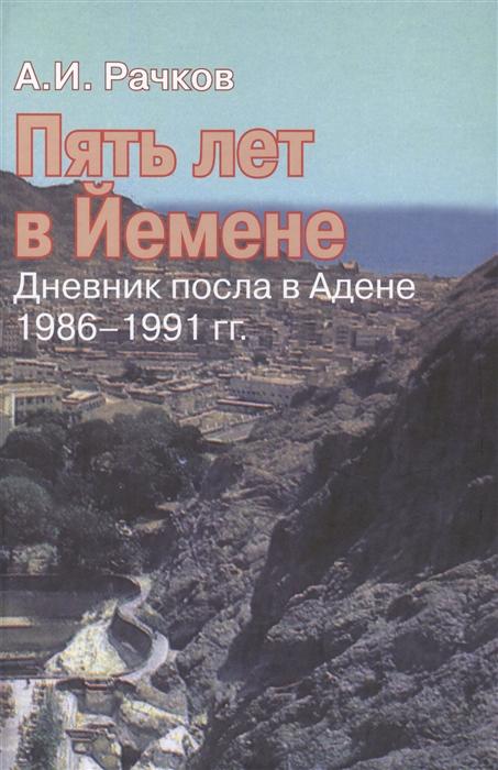 Рачков А. Пять лет в Йемене Дневник посла в Адене 1986-1991 гг