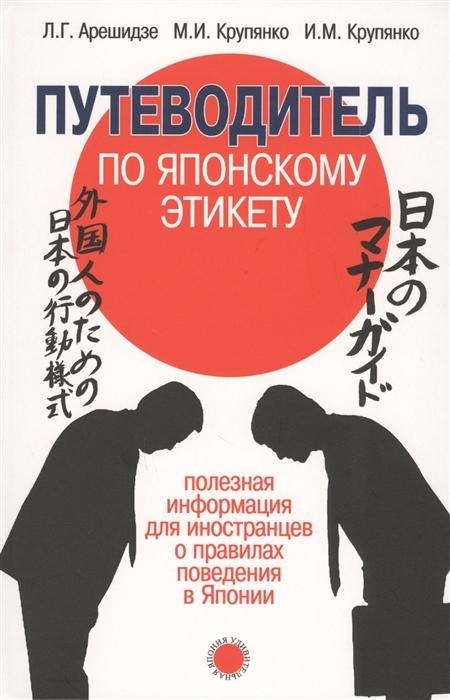 Арешидзе Л., Крупянко М., Крупянко И. Путеводитель по японскому этикету недорого
