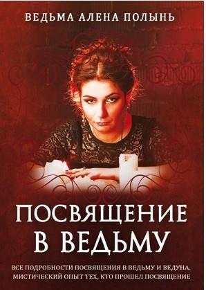 Полынь А. Посвящение в ведьму