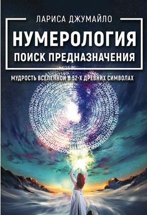 Джумайло Л. Нумерология поиск предназначения Мудрость вселенной в 52-х древних символах