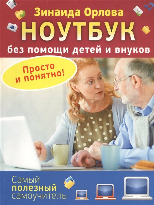 Орлова З. Ноутбук без помощи детей и внуков