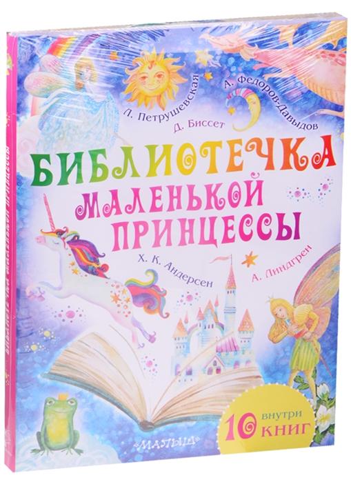 Биссет Д., Петрушевская Л., Андерсен Х.К. и др. Библиотечка маленькой принцессы комплект из 10 книг библиотечка сказок комплект из 15 книг