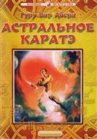 Астральное каратэ или биоэнергетическая основа греко-славяно-варяжского панкратиона