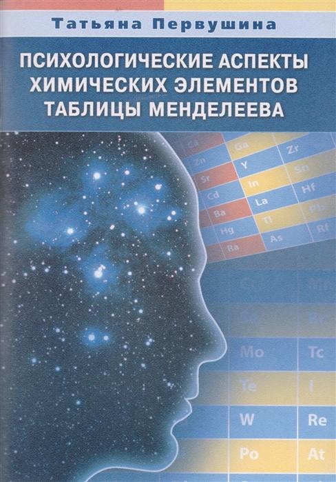 Первушина Т. Психологические аспекты химических элементов таблицы Менделеева загадка таблицы менделеева