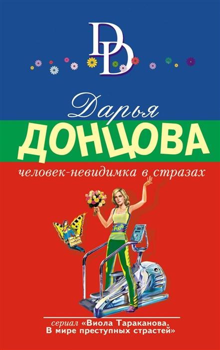 Донцова Д. Человек-невидимка в стразах