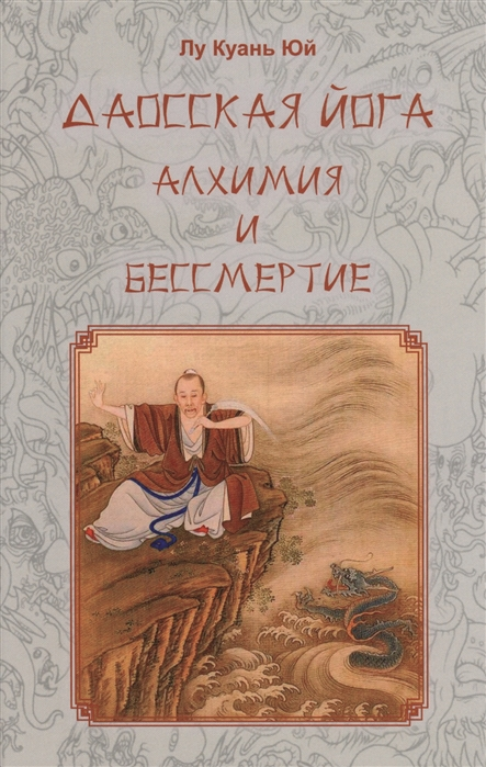 Лу Куань Юй Даосская йога Алхимия и бессмертие учение чань и дзэн ввод в учение лу куань юй