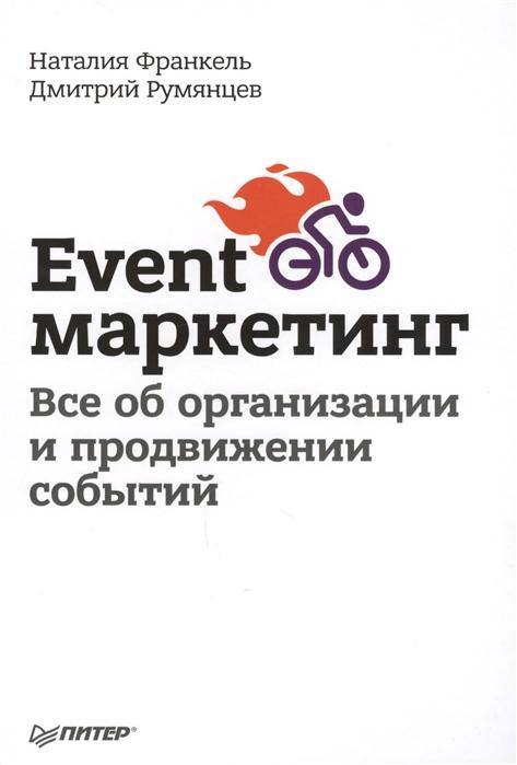 цены Румянцев Д., Франкель Н. Event-маркетинг Все об организации и продвижении событий