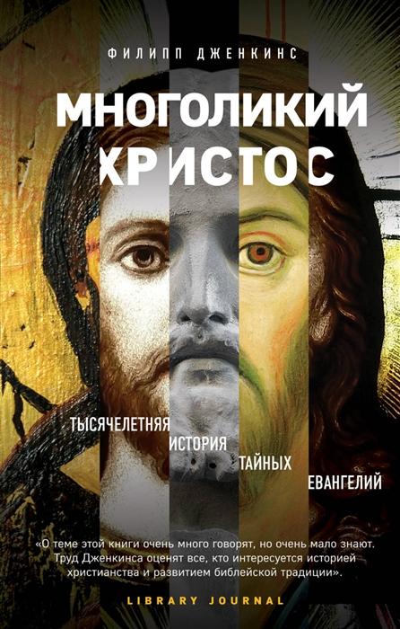 Дженкинс Ф. Многоликий Христос Тысячелетняя история тайных евангелий