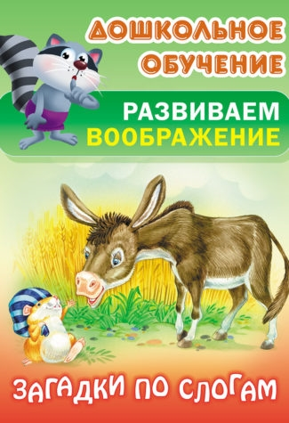 купить Кузьмина Т. (ред.) Загадки по слогам по цене 56 рублей