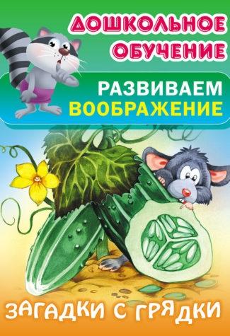 купить Кузьмина Т. (ред.) Загадки с грядки по цене 56 рублей
