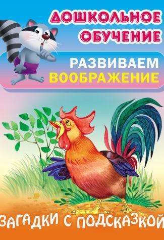 купить Кузьмина Т. (ред.) Загадки с подсказкой по цене 56 рублей