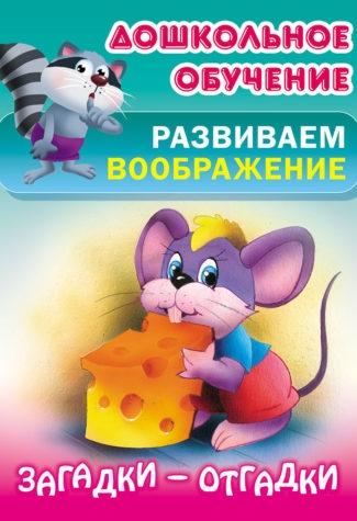 купить Кузьмина Т. (ред.) Загадки - отгадки по цене 56 рублей