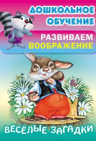 купить Кузьмина Т. (ред.) Веселые загадки по цене 56 рублей