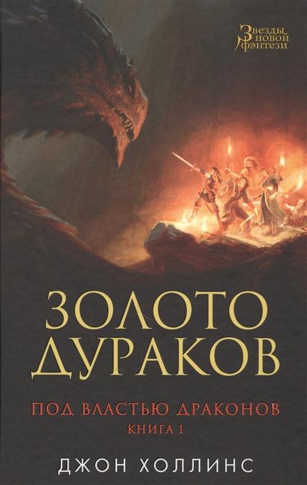 Холлинс Дж. Под властью драконов Книга 1 Золото дураков