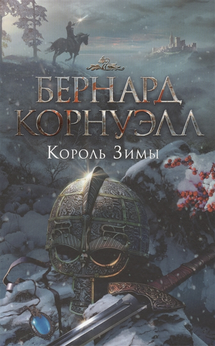 Корнуэлл Б. Король Зимы