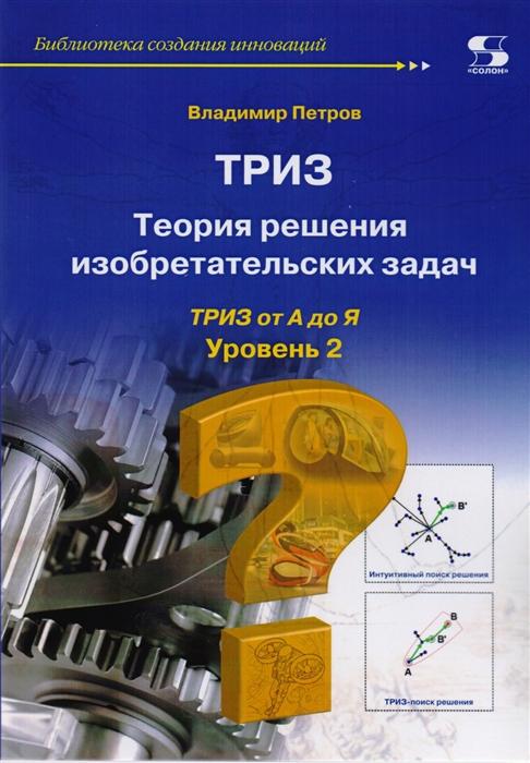 Петров В. ТРИЗ Теория решения изобретательских задач ТРИЗ от А до Я Уровень 2