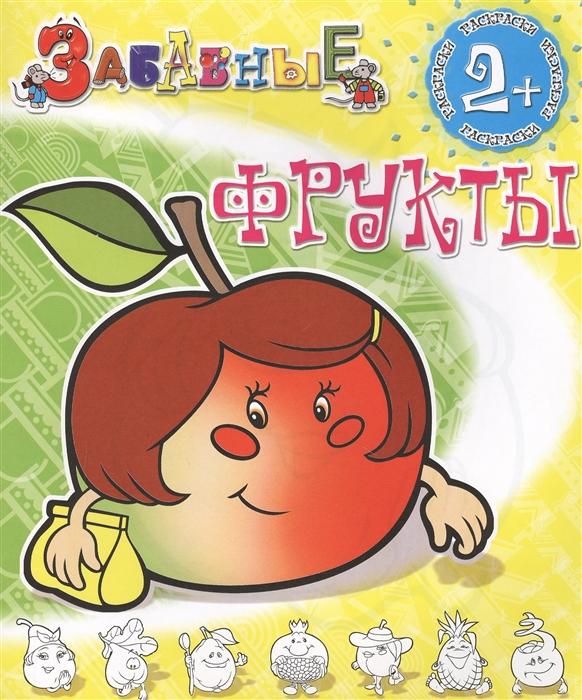 Купить Забавные фрукты, Адонис, Раскраски