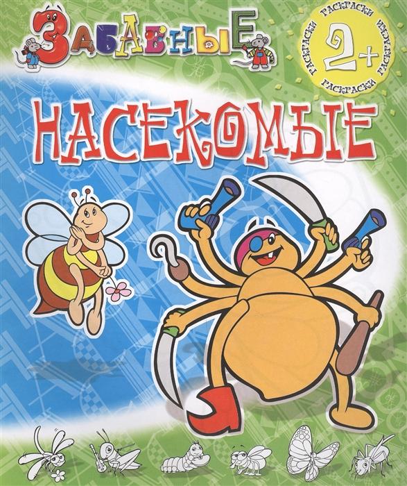 Забавные насекомые, Адонис, Раскраски  - купить со скидкой