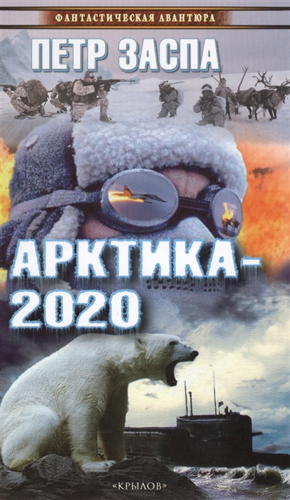 Заспа П. Арктика-2020 петр заспа арктика 2020
