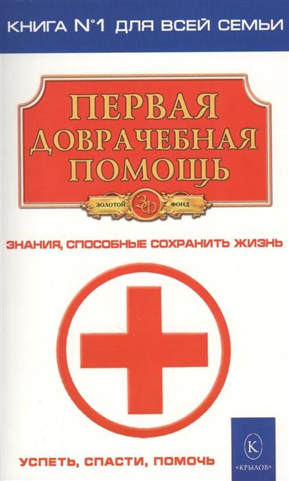 Логачев А. (ред.) Первая доврачебная помощь Знания способные сохранить жизнь