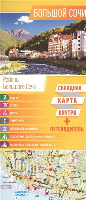 Шефер Г. Большой Сочи Районы Большого Сочи карта путеводитель