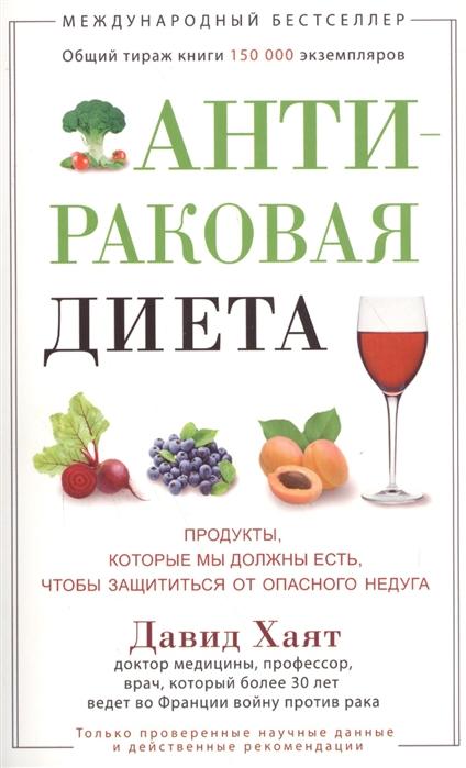 Хаят Д. Антираковая диета