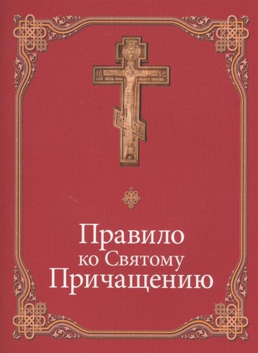 Малягин В. (ред.) Правило ко Святому Причащению сборник правило ко святому причащению