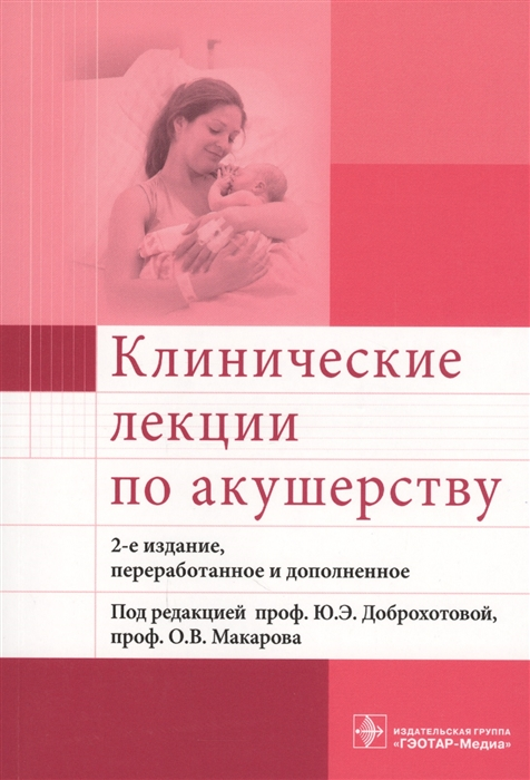 Доброхотова Ю., Макаров О. (ред.) Клинические лекции по акушерству недорого