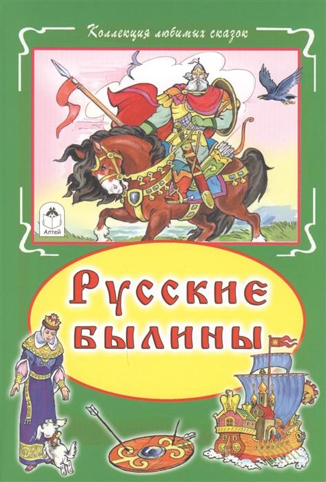 цена на Голенищева О. (ред.) Русские былины