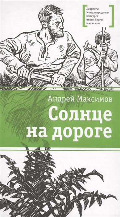 Максимов А. Солнце на дороге