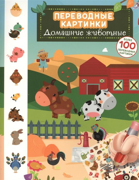 Гагарина М. (ред.) Домашние животные Переводные картинки цены