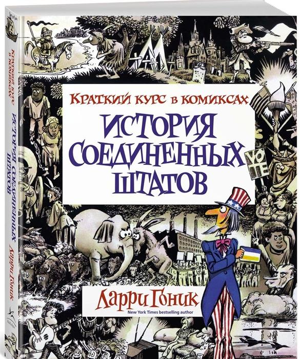 Гоник Л. История Соединенных Штатов Краткий курс в комиксах