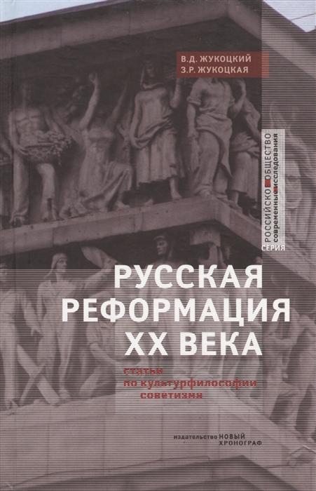 Русская реформация XX века Статьи по культурфилософии советизма