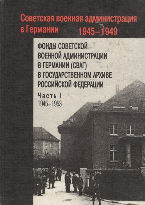 Фонды Советской военной администрации в Германии в Государственном архиве Российской Федерации комплект из 2 книг