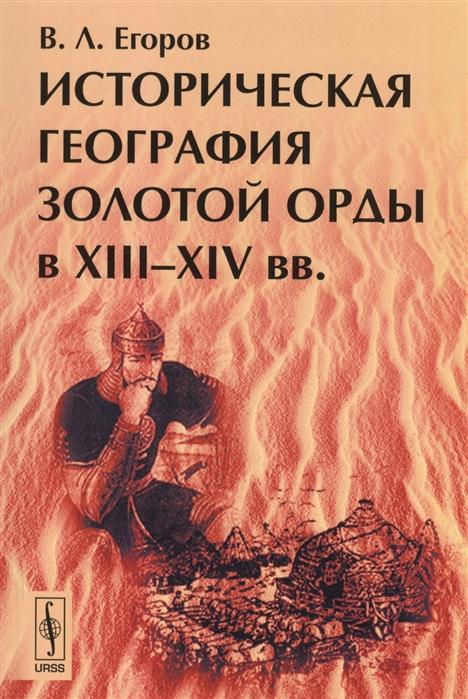 Егоров В. Историческая география Золотой Орды в XIII-XIV вв малые города в отечественной истории xiii xх вв