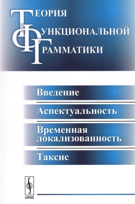 Бондаренко А. (отв. ред.) Теория функциональной грамматики Введение аспектуальность временная локализованность таксис для школы нужна временная или постоянная регистрация