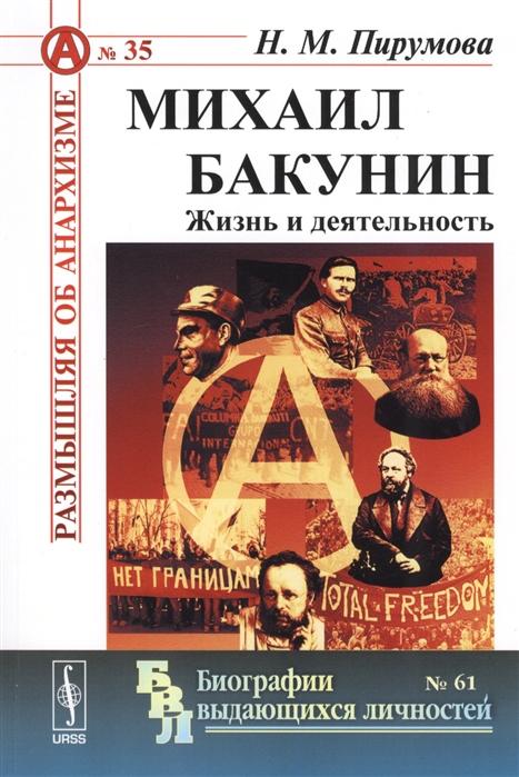Пирумова Н. Михаил Бакунин Жизнь и деятельность бакунин