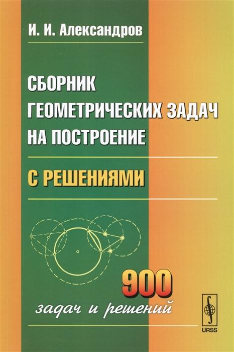 Сборник геометрических задач на построение с решениями