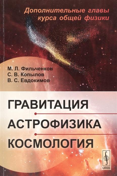 Гравитация астрофизика космология Дополнительные главы курса общей физики