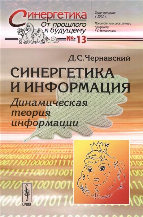 Чернавский Д. Синергетика и информация Динамическая теория информации