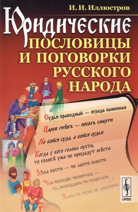 Иллюстров И. Юридические пословицы и поговорки русского народа