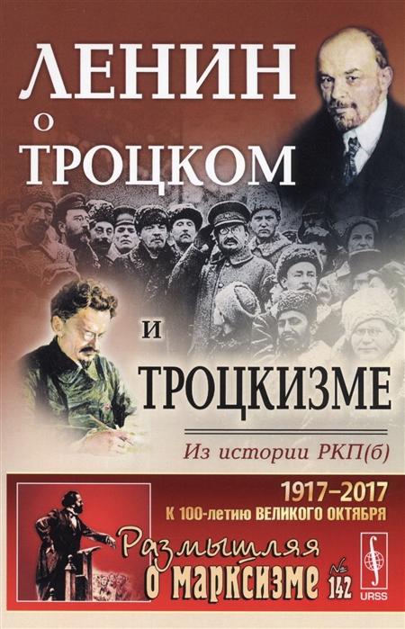 купить Ленин В. Ленин о Троцком и троцкизме Из истории РКП б по цене 388 рублей