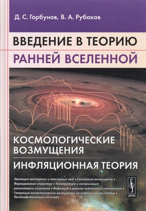 Введение в теорию ранней Вселенной Космологические возмущения Инфляционная теория