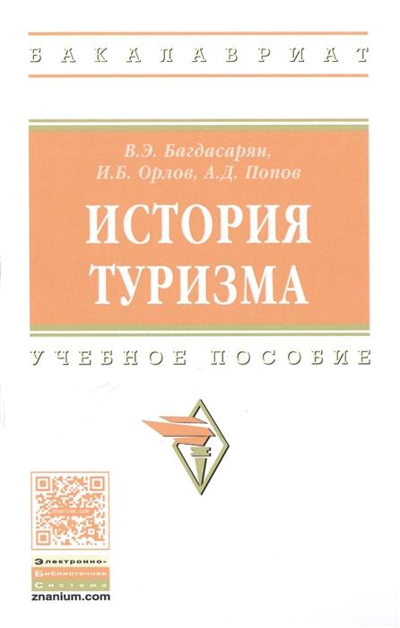 История туризма Учебное пособие