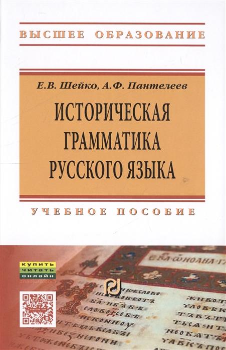 Историческая грамматика русского языка Учебное пособие
