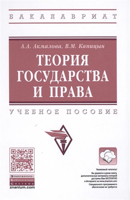 Акмалова А., Капицын В. Теория государства и права Учебное пособие цена 2017