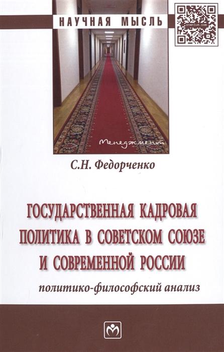 Государственная кадровая политика в Советском Союзе и современной России Политико-философский анализ