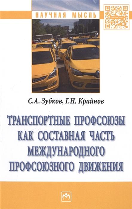 Зубков С., Крайнов Г. Транспортные профсоюзы как составная часть международного профсоюзного движения Монография