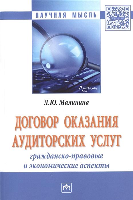 Договор оказания аудиторских услуг Гражданско-правовые и экономические аспекты